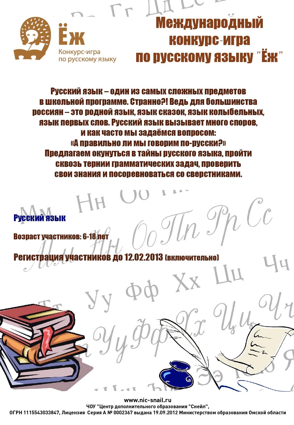 Конкурсы русский язык 5 класс 51